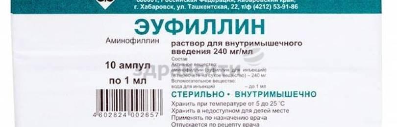 Эуфиллин уколы инструкция по применению