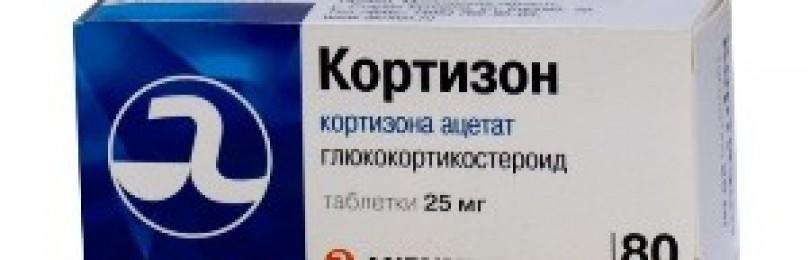 Укол «кортизона»: инструкция по применению, описание препарата, отзывы