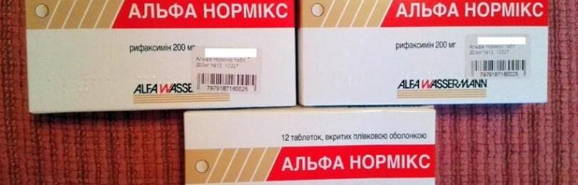 Отзывы о препарате альфа нормикс