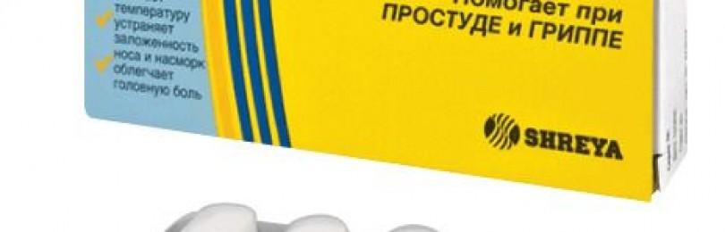 От чего помогают таблетки «паноксен». инструкция по применению
