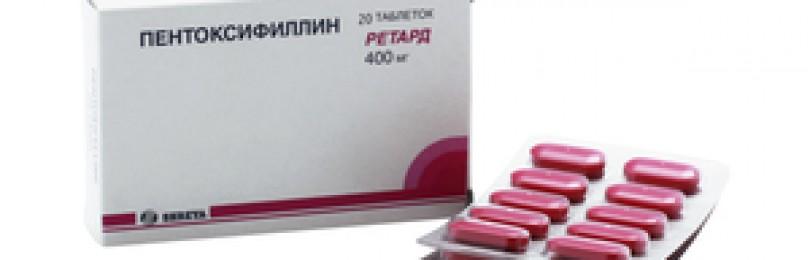 Препарат: пентоксифиллин ретард в аптеках москвы