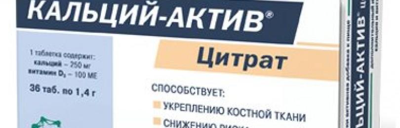 Кальций актив цитрат инструкция по применению цена отзывы аналоги