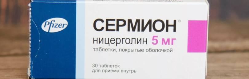 Сермион: отзывы тех, кто принимал препарат,аналоги и цены