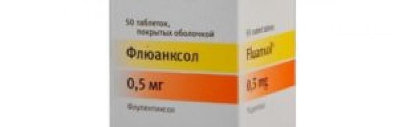 Отзывы о препарате флюанксол