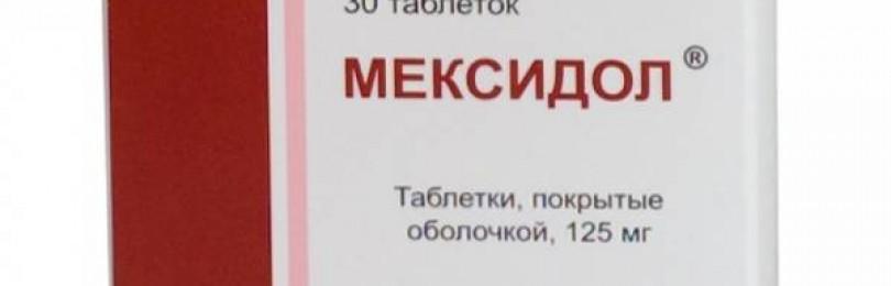 Метостабил