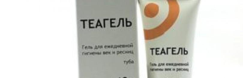 Теагель