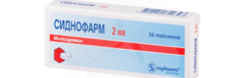 Молсидомин*