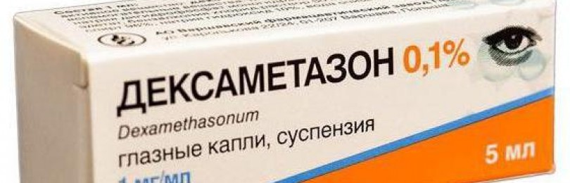 Отзывы о препарате максидекс