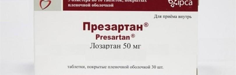 При каком давлении назначают препарат лориста, а так же показания и противопоказания, дозировка и побочные эффекты