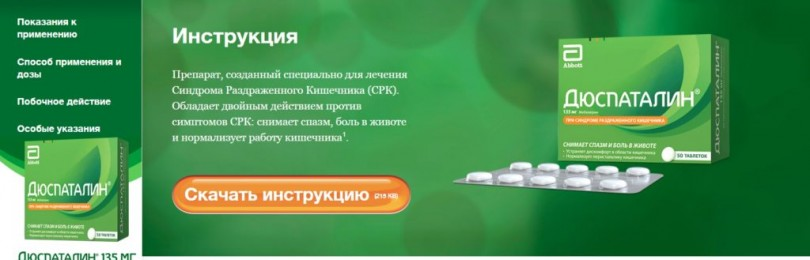 Дюспаталин 135 мг инструкция по применению цена отзывы аналоги