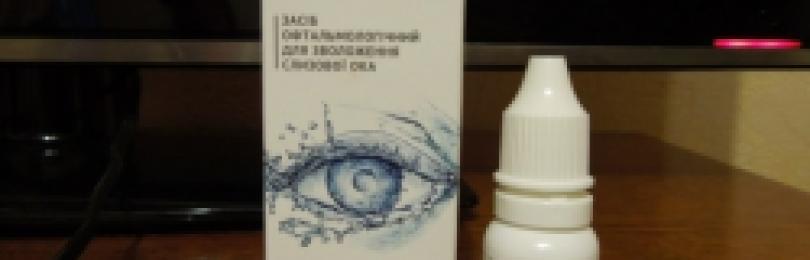 Капли для глаз фармак виаль слеза — отзывы