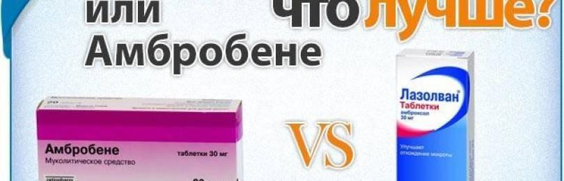 Что лучше? амброксол, или лазолван для ингаляции?
