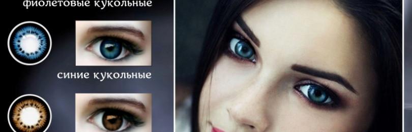 Цветные линзы для глаз — светло-зеленые, голубые, серые контактные