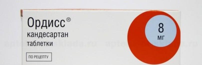 Инструкция по применению препарата ордисс