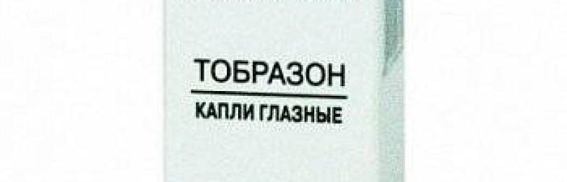 Тобразон (tobrasone) инструкция по применению