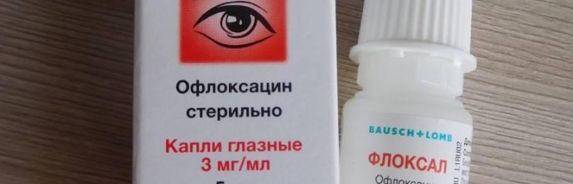 Флоксал глазные капли: инструкция по применению