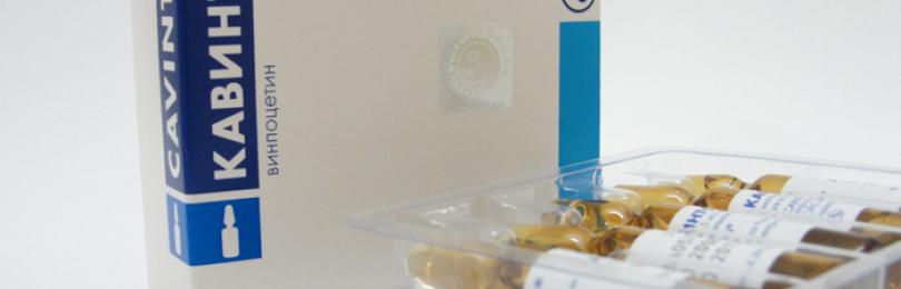 Средства дулучшения мозгового кровообращения алси фарма винпоцетин