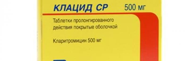 Клацид (125, 250, 500 мг) и клацид ср