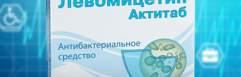 Левомицетин капсулы : инструкция по применению