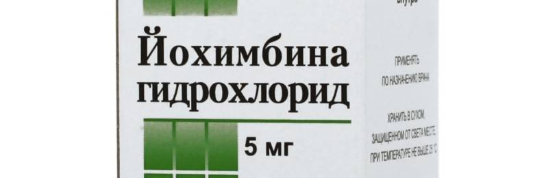 Йохимбин: отзыва мужчин, инструкция, аналоги