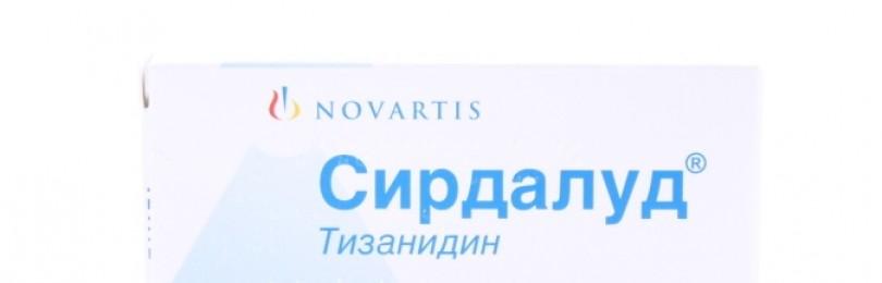 Сирдалуд инструкция по применению цена отзывы аналоги таблетки цена