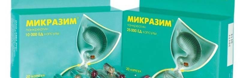 Микразим для похудения - состав и инструкция по применению, противопоказания и аналоги