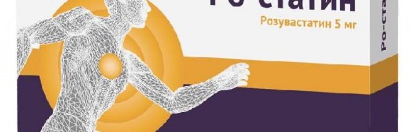 Ро-статин — для снижения уровня холестерина в крови