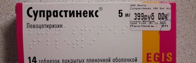 Супрастинекс в виде таблеток: инструкция по применению, цена и дозировка