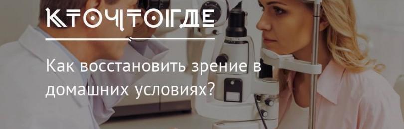 Село зрение: что делать, витамины для улучшения, комплекс упражнений, как восстановить по методу жданова, отывы, при дальнозоркости