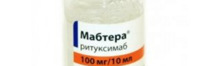 Препарат мабтера