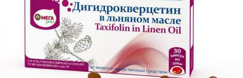 Дигидрокверцетин: инструкция по применению, цена, отзывы
