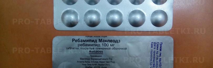 Ребагит: инструкция по применению, аналоги и отзывы, цены в аптеках россии