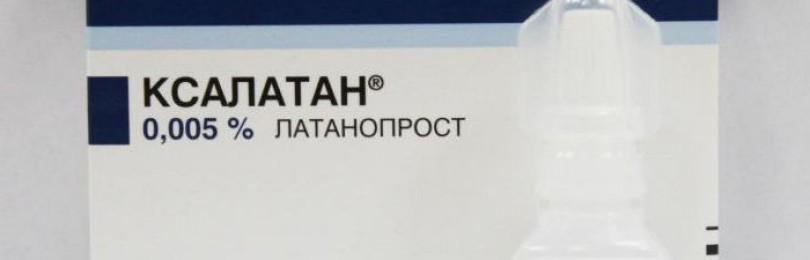 Латанопрост