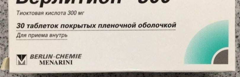 Таблетки Берлитион 300: инструкция по применению, цена препарата