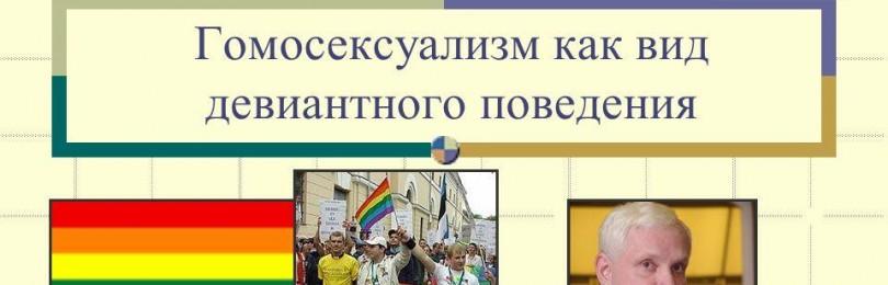 Стыдные вопросы о гомосексуальности что нужно знать о сексуальной ориентации и откуда берется гомофобия?