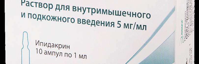 Ипидакрин: инструкция по применению, аналоги и отзывы, цены в аптеках россии