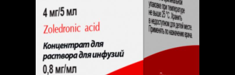 Золедроновая кислота — инструкция по применению