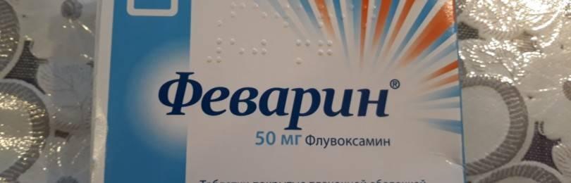 Феварин: отзывы пациентов принимавших препарат, цена, аналоги