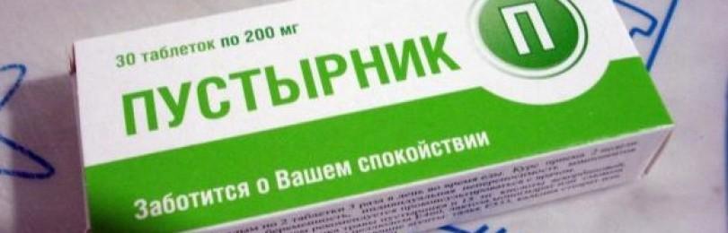 Пустырник форте эвалар: инструкция по применению, цена в аптеке, отзывы, аналоги