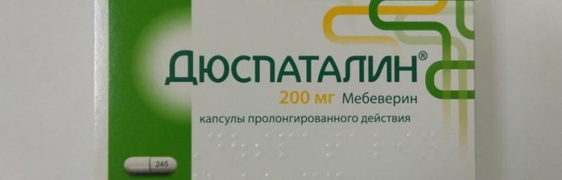 Дюспаталин (duspatalin) инструкция по применению