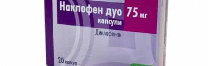 Наклофен дуо: противовоспалительное пролонгированного действия