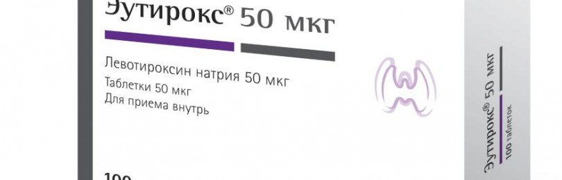 Отзывы о препарате эутирокс
