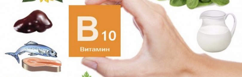 Витамин в10 (парааминобензойная кислота)