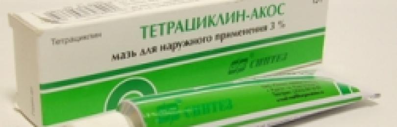 Для чего нужна и как применяется мазь тетрациклин?