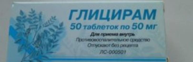 Отзывы о препарате глицирам