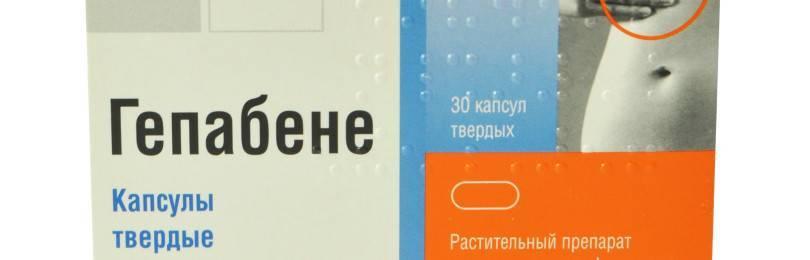Гепабене: отзывы о лекарстве, заменители, инструкция по применению