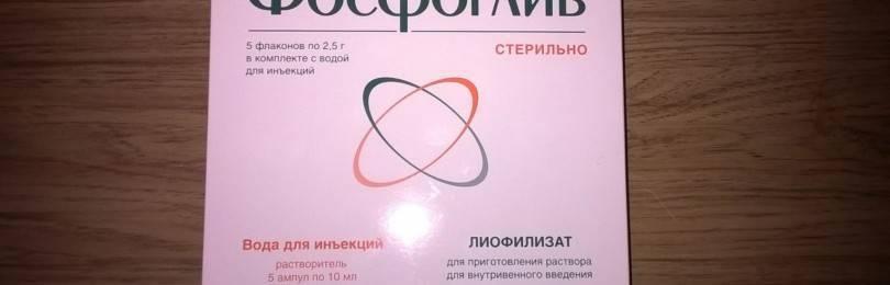 Уколы Фосфоглива: инструкция по применению ампул