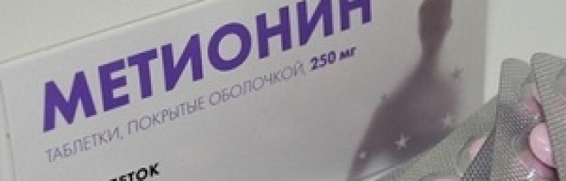 Как правильно использовать препарат Метионин?
