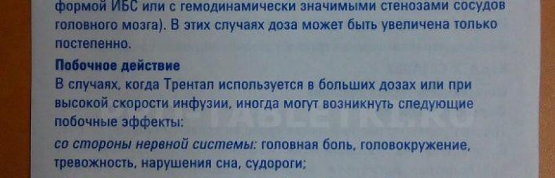 Топ 11 аналогов препарата трентал российского и зарубежного производства