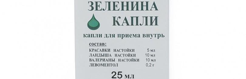 Капли зеленина: инструкция, отзывы, цены